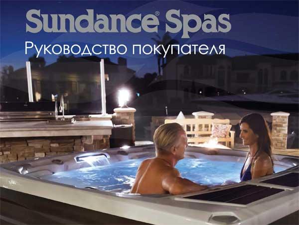 Sundance Spas руководство покупателя